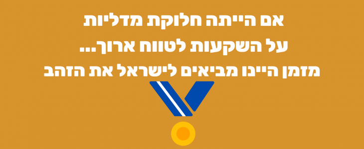 אם הייתה חלוקת מדליות על השקעות לטווח ארוך... מזמן היינו מביאים לישראל את הזהב